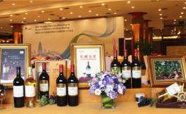 长城葡萄酒再次亮相博鳌亚洲论坛