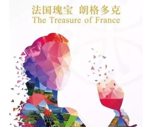 2017年广州琶洲法国朗格多克美酒巡展