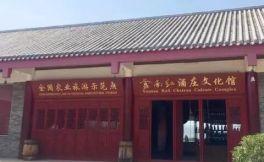 云南红酒庄的历史,你知道吗?