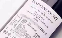 浅谈国内市场为何屡屡出现进口葡萄酒无中文标签被罚的情况!