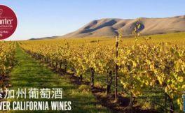顶级加州葡萄酒将会在2017醇鉴上海美酒相遇之旅活动上亮相