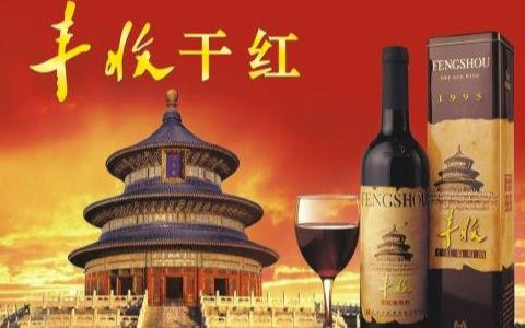 中国十大国产葡萄酒品牌介绍