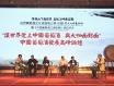 中国葡萄酒发展高峰论坛在重庆隆重举办