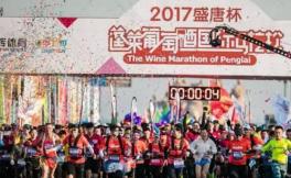 山东蓬莱举办2017葡萄酒国际马拉松大赛
