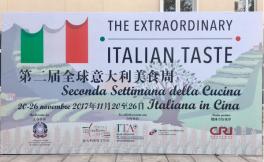 第二届意大利全球美食周将在下周拉开帷幕