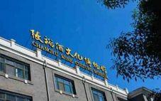 张裕葡萄酒文化旅游区入选国家工业旅游示范基地