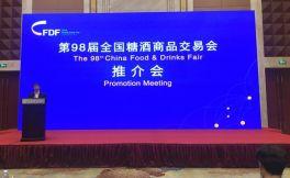 明年全国糖酒商品交易会将在成都中国西部国际博览城举办