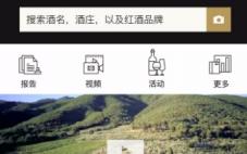 酒评家James Suckling和中粮名庄荟联合推出一款葡萄酒APP软件