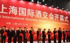 2017上海国际酒交会于今天落下帷幕