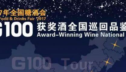 2017年G100获奖酒巡回品鉴——西安站