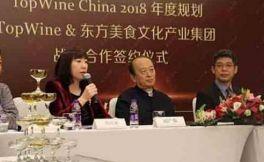 TopWine日前举办2018年度规划新闻发布会