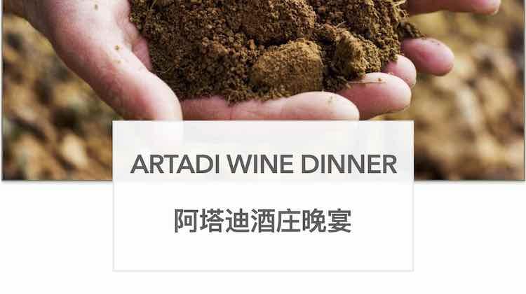 上海黄浦区(Artadi)阿塔迪酒庄高级晚宴