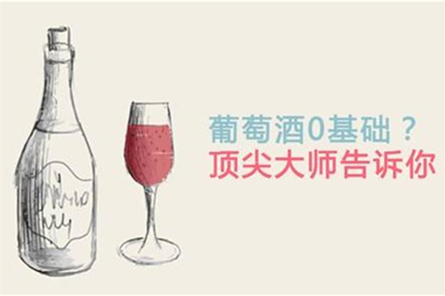 上海市长宁区红樽坊冬天温暖初级品酒课