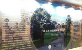 波尔多列级酒庄联合会在广州举办葡萄酒品尝会