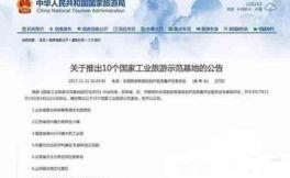 """张裕葡萄酒文化旅游区入选首批""""中国国家工业旅游示范基地""""名单"""