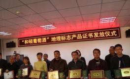 """8家葡萄酒企业获得""""和硕葡萄酒""""地理标志保护产品证书"""