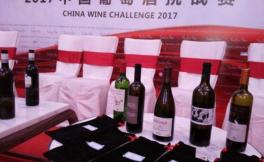 2017中国葡萄酒挑战赛在广州圆满落下帷幕