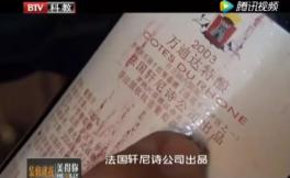 北京查获一批伪造轩尼诗葡萄酒,最高售价高达99999元