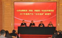山东省葡萄酒评委年会在蓬莱举行