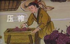 古代的中国红酒文化