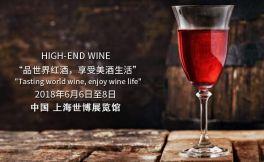 2018第八届中国(上海)国际高端葡萄酒及烈酒展览会