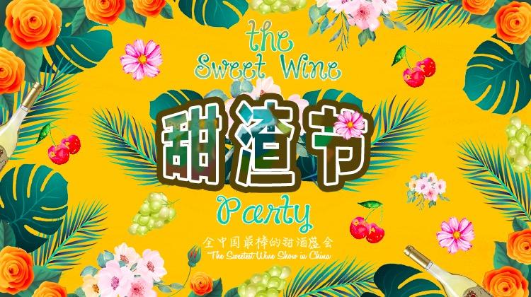 2018上海第二届甜酒盛会——甜渣党的福利