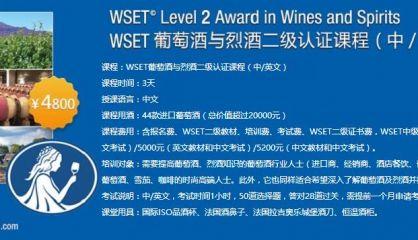 WSET二级【广州逸香】