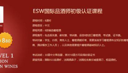 ESW初级 【广州逸香】