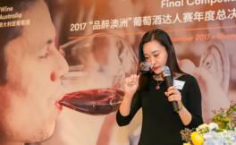 """""""品醉澳洲""""葡萄酒达人赛总冠军刘灵伶专访"""
