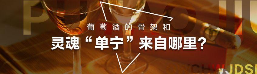 """葡萄酒的骨架和灵魂""""单宁""""来自哪里?"""