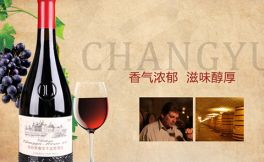 张裕摩塞尔酒庄酒在欧洲大受欢迎