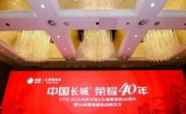 长城葡萄酒在京召开40周年暨长城新战略发布会