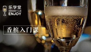 杭州香槟基础知识的入门课