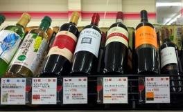 日本众多食品包括葡萄酒等相继涨价