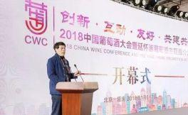 2018中国葡萄酒大会暨延怀涿葡萄酒主题推介活动日前在京举办