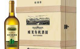 威龙葡萄酒之威龙有机产品介绍