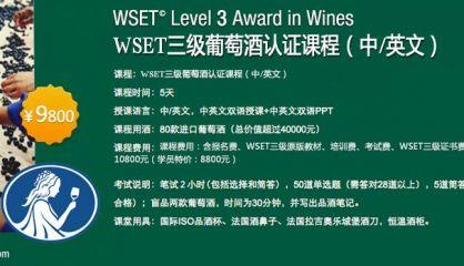 WSET三级 【上海逸香】