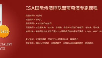 ISA葡萄酒专家课程【北京逸香】