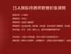 ISA初级课程【北京逸香】