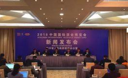 2018中国国际酒业博览会新闻发布会日前在成都召开