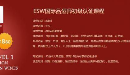ESW初级 【苏州久轩】
