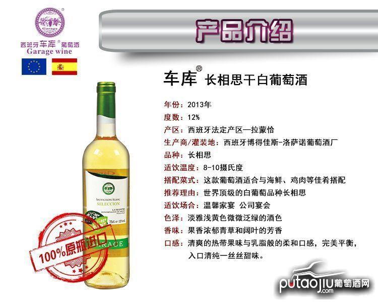 西班牙拉蒙恰洛萨诺酒厂车库长相思DO级干白葡萄酒