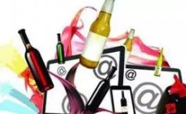 国产葡萄酒如何与电商结合营销?