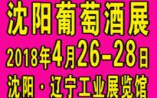第十六届中国沈阳国际葡萄酒及烈酒展览会将于4月举办