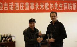 法国吉诺公司董事长到访西安葡萄酒研究所