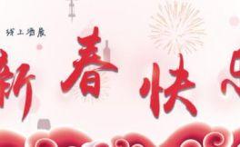 葡萄酒网—春节放假安排