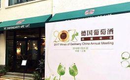 2017德国葡萄酒中国年会日前完美落下帷幕