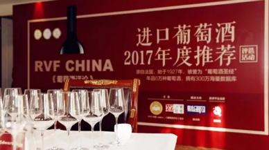 2017年度进口葡萄酒大奖榜单新鲜出炉