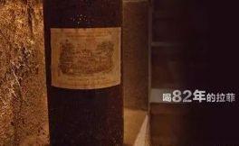 82年拉菲还能喝到什么时候?
