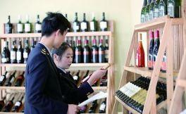 """正规进口的葡萄酒有""""身份证""""了"""